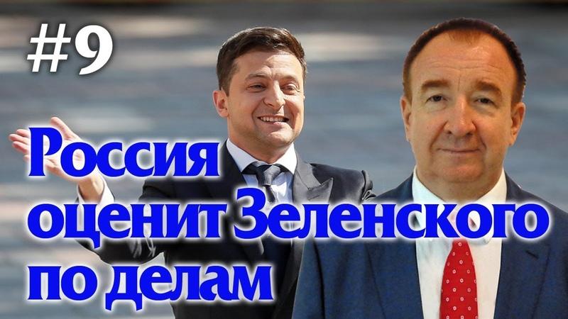 Игорь Панарин Мировая политика 9