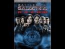 Звездный крейсер Галактика/Battlestar Galactica 3.5-й сезон ( фантастика, боевик, драма, приключения, )