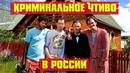 Криминальное чтиво в России (Переозвучка)