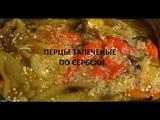 Перцы запеченые по сербски .