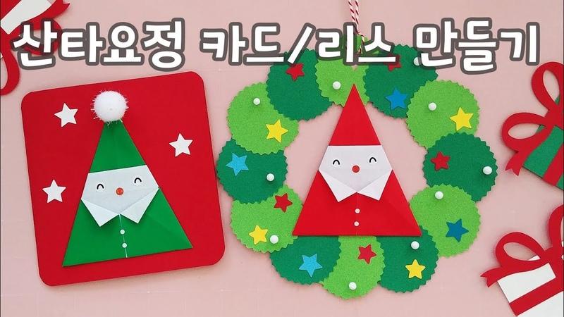 밤비놀이터 ) 산타요정 접기 크리스마스카드 , 크리스마스리스 만들기 Easy Origami San