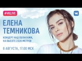 #VKLive: Елена Темникова — концерт на высоте 2 320м