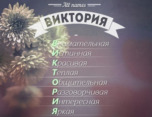виктория имя картинки