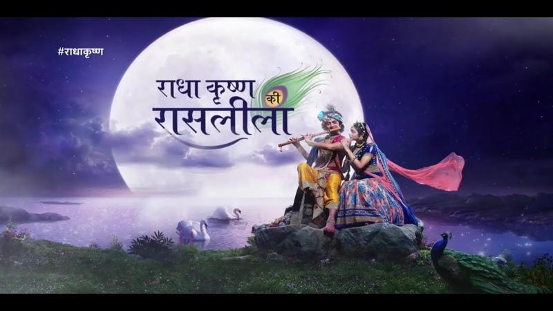Raas Rache Krishn Kanha (Radha Krishn Raasleela Song) Lyrical Video ! RadhaKrishn Serial Song