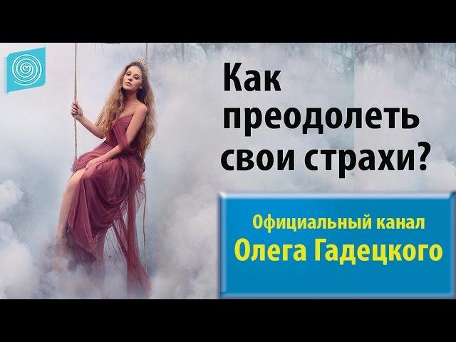 Как преодолеть свои страхи Олег Гадецкий