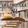 Библиотека №1
