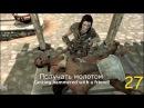 Приколы 100 Способов умереть в Skyrim Часть 1 RUS