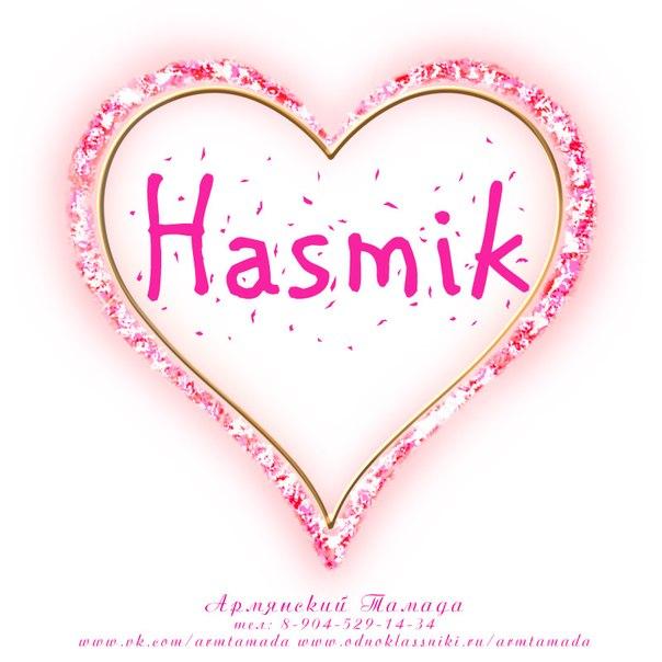 Армянские любовные открытки 16