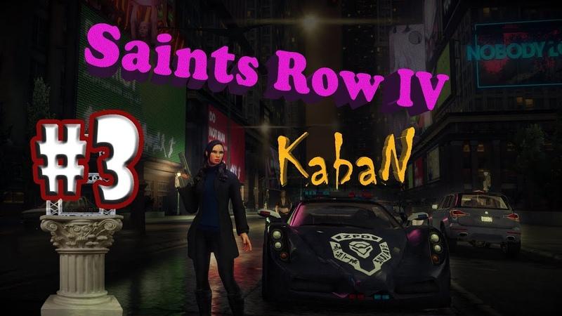 Saints Row IV Прохождение 3 часть Channel KabaN Action-adventure открытый мир