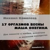 Михаил Камалеев   Сколько стоят твои сны?