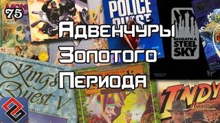 Золотой Период Адвенчур - Old-Games.RU Podcast №75