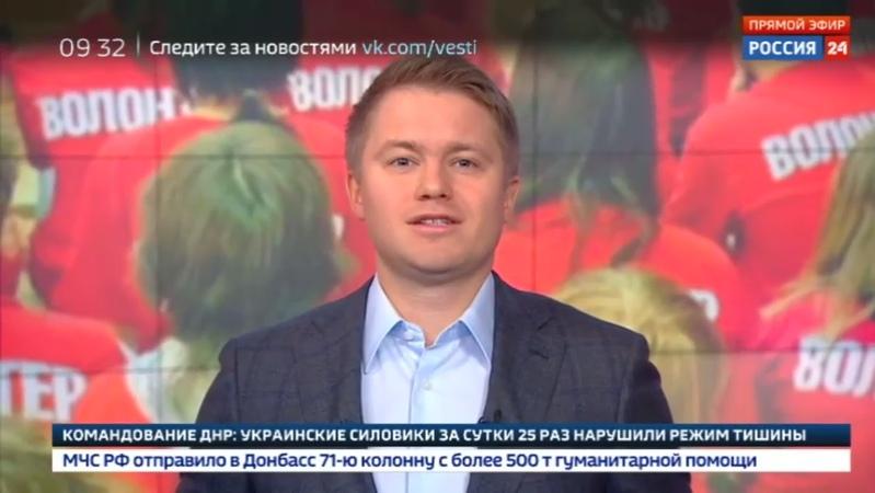 Новости на Россия 24 • Определены финалисты ежегодного конкурса Доброволец России