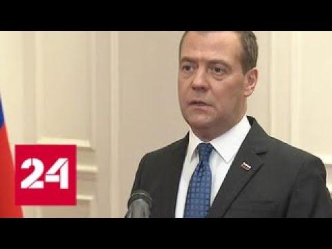 Медведев: в идущей в мире торговой войне не будет победителей - Россия 24