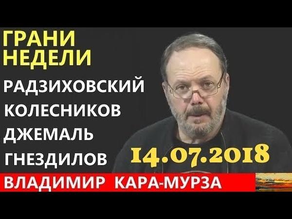 Радзиховский Колесников Джемаль Гнездилов Грани недели 14 07 2018