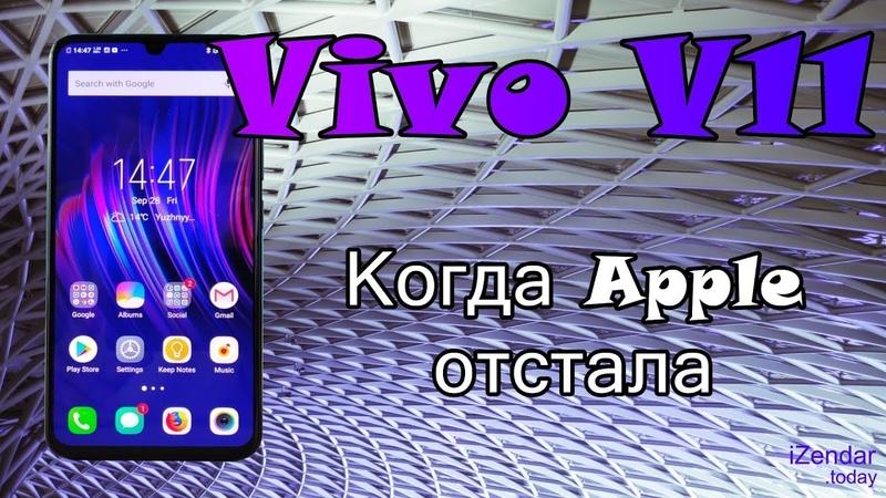 Обзор Vivo V11: футуризм недорого