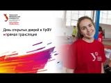 1.04 10:00 День открытых дверей ИФКСиМП