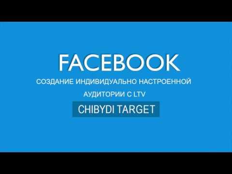 Facebook LTV аудитории | Создание индивидуально настроенной аудитории с LTV в Facebook