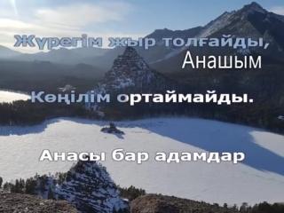 Анашым (қазақша караоке, минус).mp4