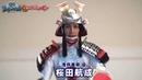 舞台「戦国BASARA vs Devil May Cry」キャストコメント 桜田航成