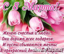 ПУСТЬ В ДУШЕ ЦВЕТЕТ ВЕСНА!!! СЕГОДНЯ ,ЗАВТРА,И ВСЕГДА!!!!  С 8 МАРТА ВСЕХ ЖЕНЩИН!!!!