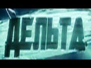 Дельта / Рыбнадзор 21 серия  (2013) Боевик криминал сериал