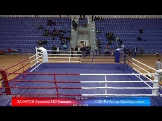 XVII Открытое Всероссийское Соревнование по боксу на призы Н.Д, Хромова 2018 Ивантеевка Финал