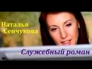 Наталья Сенчукова - Служебный роман (2009) ♥♫♥ (1080p) ✔