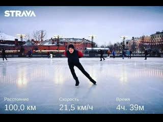 Петербуржцы проехали 100 километров на катке «Новой Голландии»