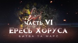 ЕРЕСЬ ХОРУСА ч6. Битва за Марс (Warhammer40k Horus Heresy)