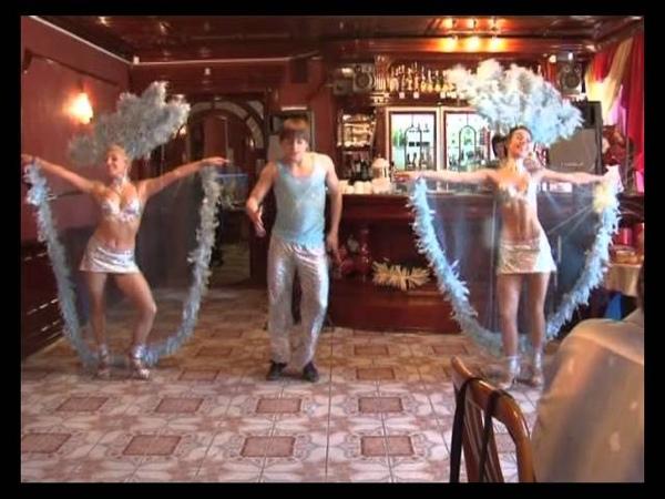 Бразильский танец - Видеограф Сергей Агапов.