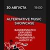 30.08 / ALTERNATIVE MUSIC ШОУКЕЙС / MMW