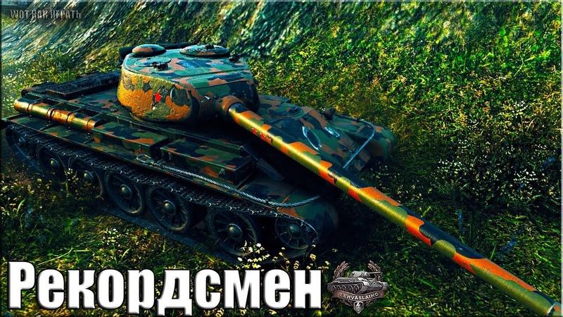 Т 54 первый образец 🌟 РЕКОРД ПО ОПЫТУ ФАРМУ И УРОНУ 🌟 world of tanks лучший бой на прем ст