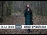 Мария Фроловская в сообществе «СТИХИЯ»