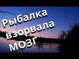 Рыбалка Взорвавшая Мой МОЗГ. Ночь безумия! - Болен Рыбалкой №528