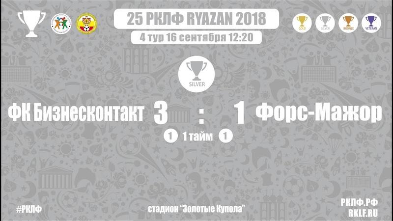 25 РКЛФ Серебряный Кубок ФК Бизнесконтакт-Форс Мажор 3:1