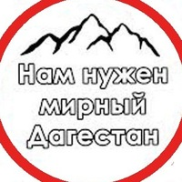 Дагестан Мирный, 17 декабря , Махачкала, id200850385