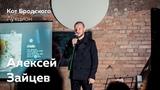 Кот Бродского Аукцион. Джулия Лонг Греховная невинность Алексей Зайцев