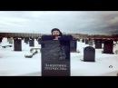 Anton SKALD - Настоящая Россия / Моя история Часть 2