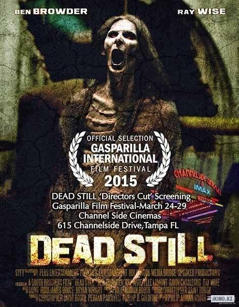 Всё ещё мертвы (2014)
