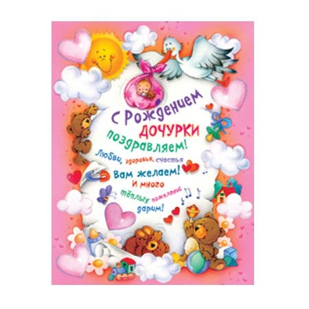 Плакат с рождением дочки