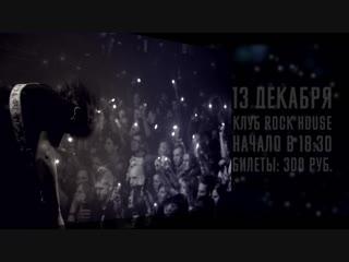 13 декабря  | Your Screaming Silence в Rock House