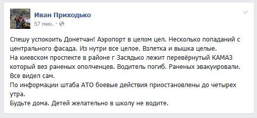 """""""КамАЗ"""" с террористами перевернулся в Донецке, – очевидцы - Цензор.НЕТ 3345"""