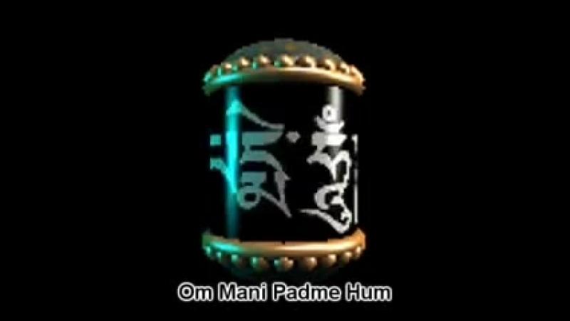Исцеляющая мантра Ом Мани Падме Хум _Om Mani Padme Hum
