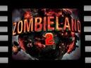 Добро пожаловать в Зомбилэнд 2 Долгожданное продолжение 18