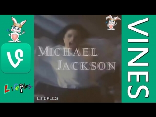 BEST MICHAEL JACKSON VINE COMPILATION !😍 (IF YOU LAUGH YOU LOSE) complete af🔥