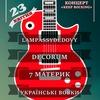 """23.04 Рок-концерт """"KEEP ROCKING"""" (м.Калинівка)"""