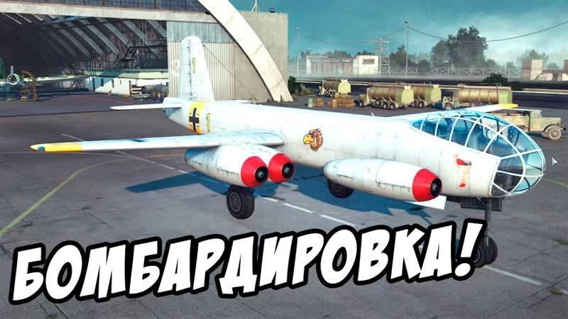 Rimas World of Warplanes - Стратегическая бомбардировка