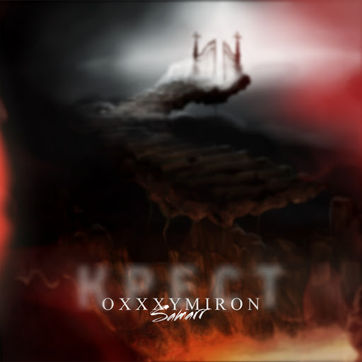 Oxxxymiron album Крест