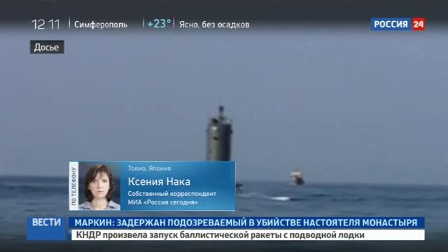 Новости на Россия 24 • Северокорейская ракета взорвалась на высоте 10 километров