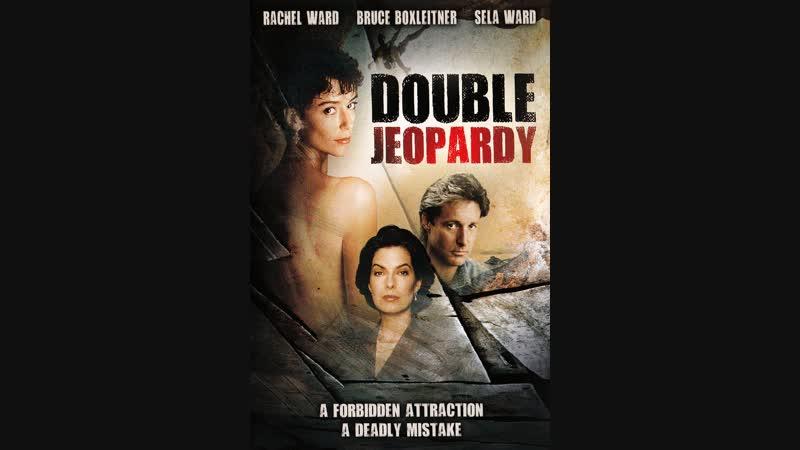 Повторно не судят / Double Jeopardy, 1992 Михалёв,720